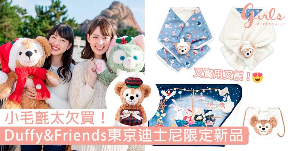 小毛氈太欠買!Duffy&Friends東京迪士尼限定新品,可愛耳朵冷帽、鬆軟大公仔必買!