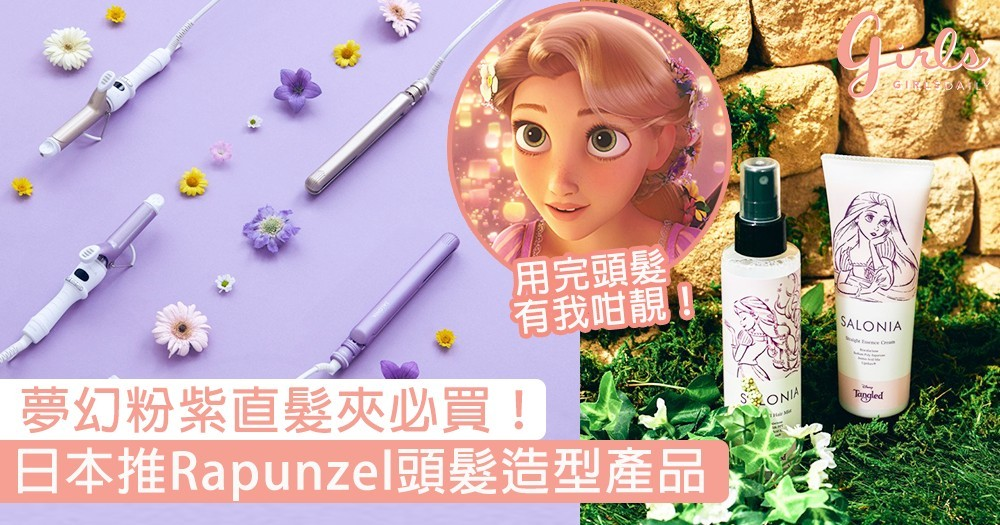 你都可以擁有樂佩嘅秀髮!日本推Rapunzel頭髮造型產品,夢幻粉紫直髮夾必買〜