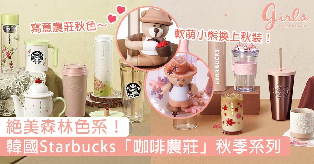 絕美森林色系!韓國Starbucks「咖啡農莊」秋季系列,軟萌小熊換上秋裝再次登場~