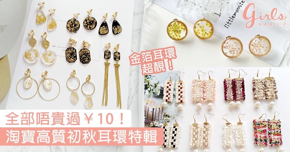 全部唔貴過¥10!淘寶高質耳環特輯,金箔琉璃、蕾絲珍珠耳環超顯氣質〜