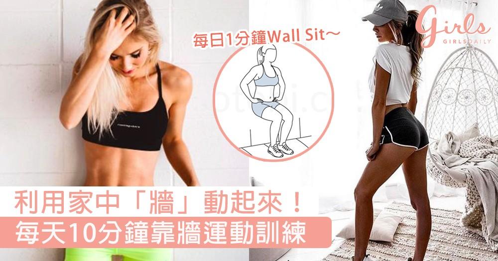利用家中「牆」動起來!每天10分鐘靠牆運動訓練,不用外出跑步也能減肥!