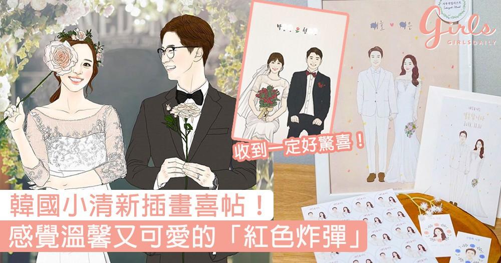 卡通化新人誠邀你出席!韓國小清新插畫喜帖,感覺溫馨又可愛的「紅色炸彈」〜