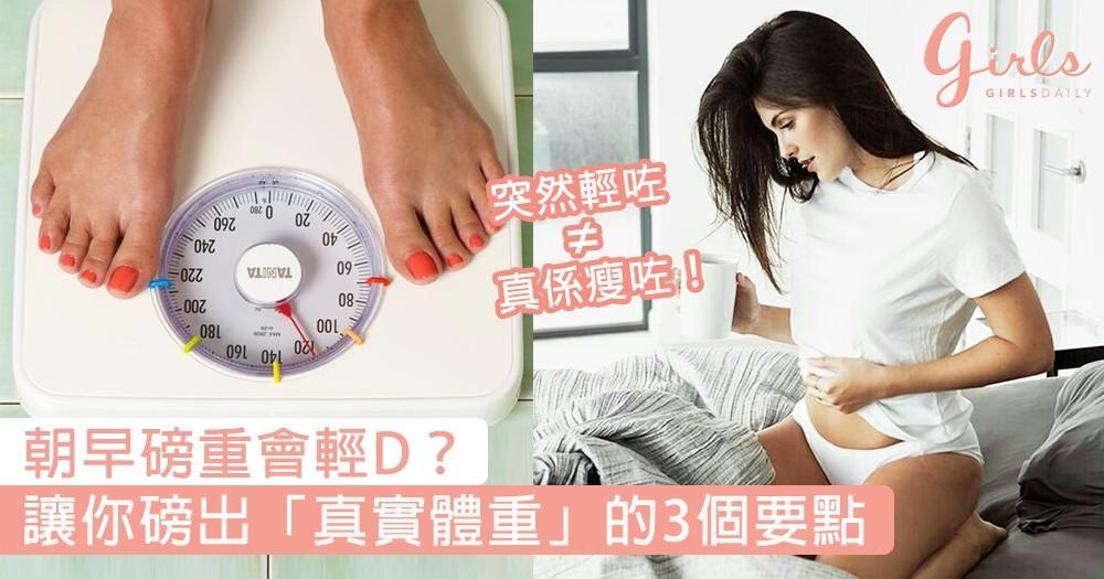 朝早磅重會輕D?讓你磅出「真實體重」的3個要點,時間地點都關事!