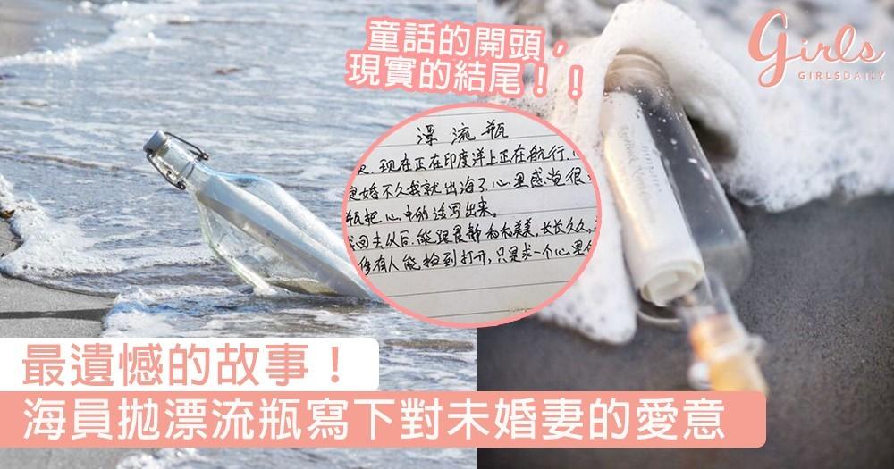 最遺憾的故事!海員拋漂流瓶寫下對未婚妻的愛意,女孩結婚了可惜新郎不是他!