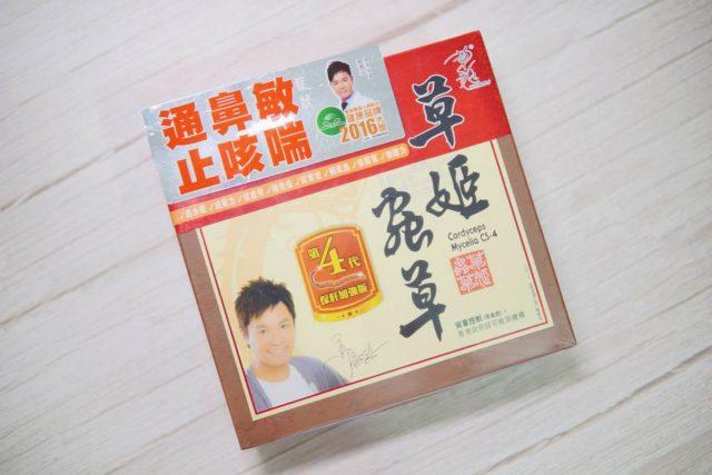 ♡ 保健 ◆ 擺脫鼻敏氣喘, 增強抵抗力 ◆ 草姬 - 第4代蟲草CS4 ♤