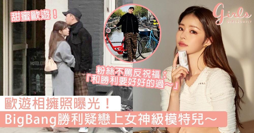 歐遊相擁照曝光!BigBang勝利疑戀上女神級模特兒,粉絲不罵反祝福:「和勝利要好好的過~」