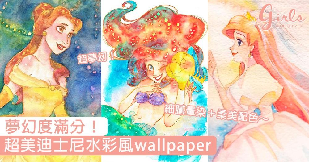 夢幻度滿分!超美迪士尼水彩風wallpaper,細膩暈染+柔美配色帶你遊走夢幻唯美國度!