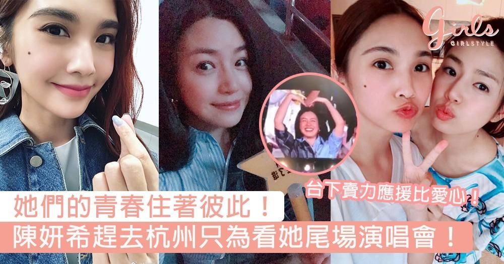 她們的青春住著彼此!有一種閨蜜情誼叫楊丞琳和陳妍希,陳妍希趕去杭州只為看她尾場演唱會!