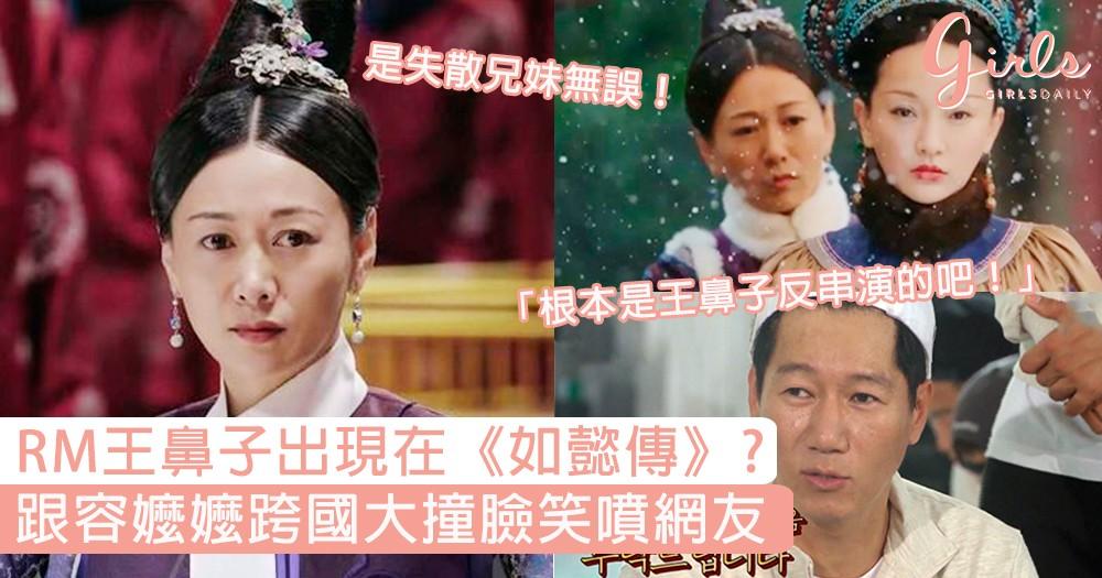 RM王鼻子哥竟出現在《如懿傳》?跟容嬤嬤跨國大撞臉笑噴網友,相似程度根本是失散兄妹!