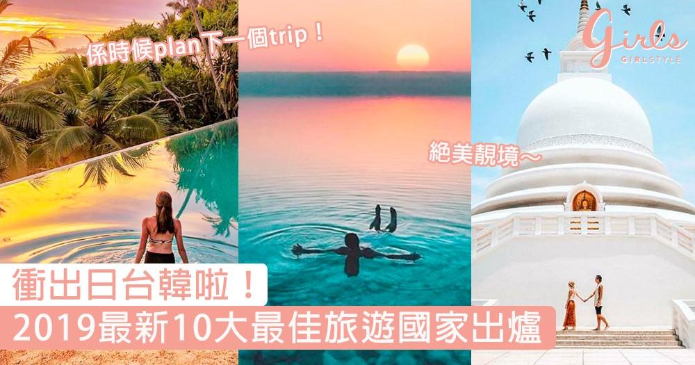 衝出日台韓啦!2019最新10大最佳旅遊國家出爐,快啲加入bucket list啦~