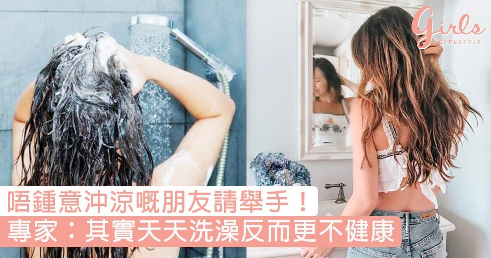 唔鍾意沖涼嘅朋友請舉手!專家:其實根本沒必要天天洗澡,這樣反而更不健康!