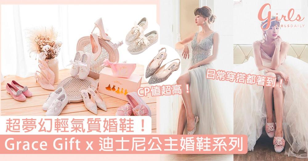 超夢幻!Grace GiftX迪士尼「公主婚鞋」系列,高貴漸層碎鑽、氣質網紗波點根本就是公主的鞋子!