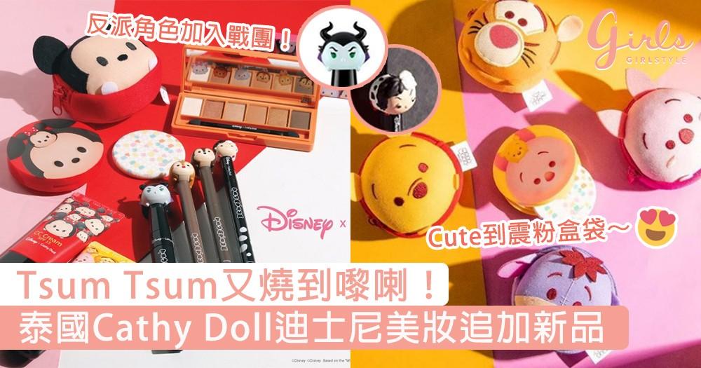 Tsum Tsum又燒到嚟喇!泰國Cathy Doll迪士尼美妝追加新品,超軟萌粉盒袋Cute到震~