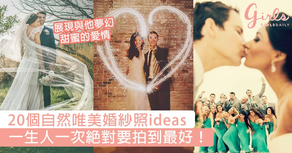 一生人一次絕對要拍到最好!20個自然唯美婚紗照ideas,展現與他夢幻甜蜜的愛情!