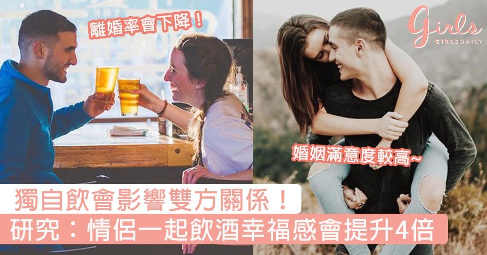 離婚率會下降!研究:情侶一起飲酒幸福感會提升4倍,只有一方獨自飲會影響雙方關係!