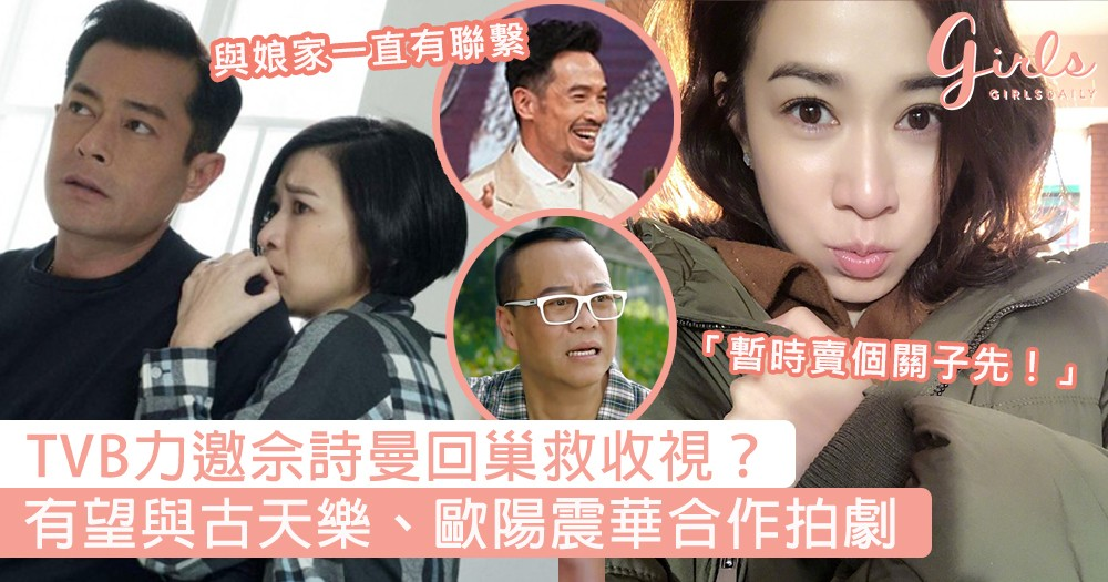 TVB力邀佘詩曼回巢救收視?有望與古天樂、歐陽震華合作,與娘家一直有聯繫:「暫時賣個關子先!」