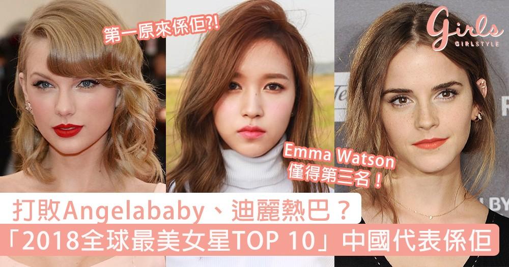 打敗Angelababy、迪麗熱巴?「2018全球最美女星TOP 10」中國代表由佢當選,Emma Watson僅得第三名!