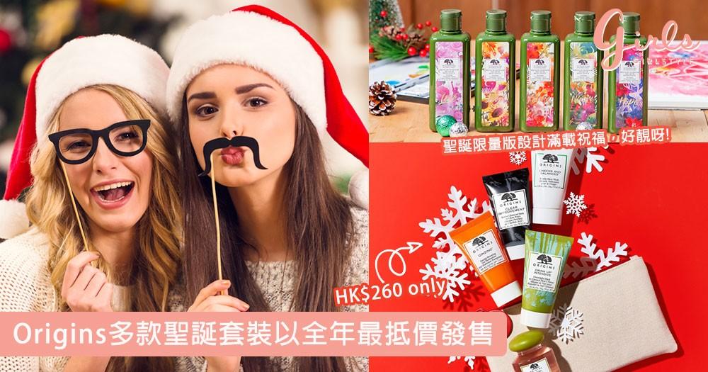 全球每7秒賣出一枝!Origins推出香港限定靈芝抗逆健膚水節日別注版 + 多款全年最抵價聖誕套裝!