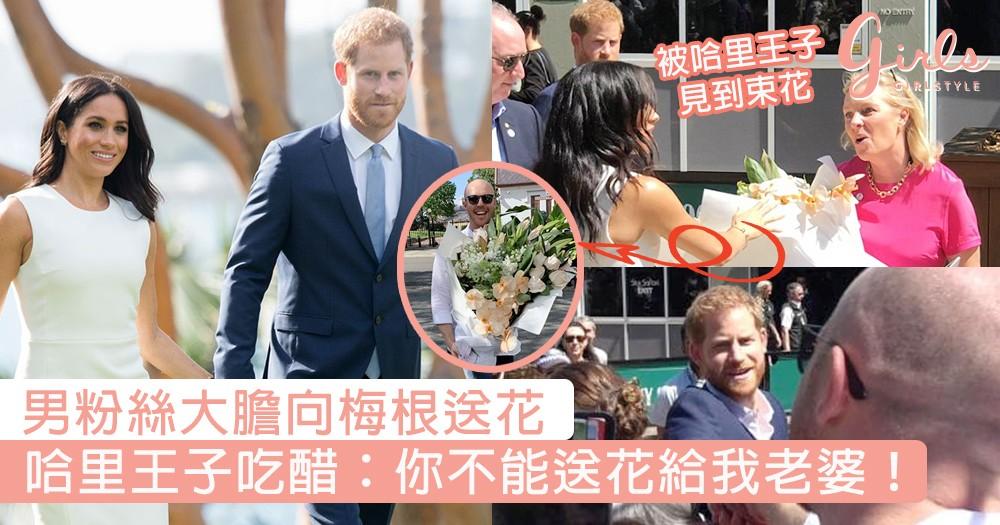 男粉絲向梅根送花!哈里王子經過看到梅根開心模樣,秒變醋王:「你不能送這麼大束花給我老婆!」