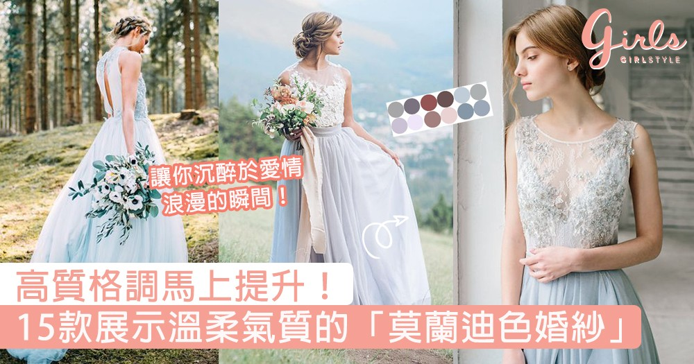 高質格調馬上提升!15款展示溫柔氣質的「莫蘭迪色系婚紗」,讓你沉醉於愛情浪漫的瞬間!