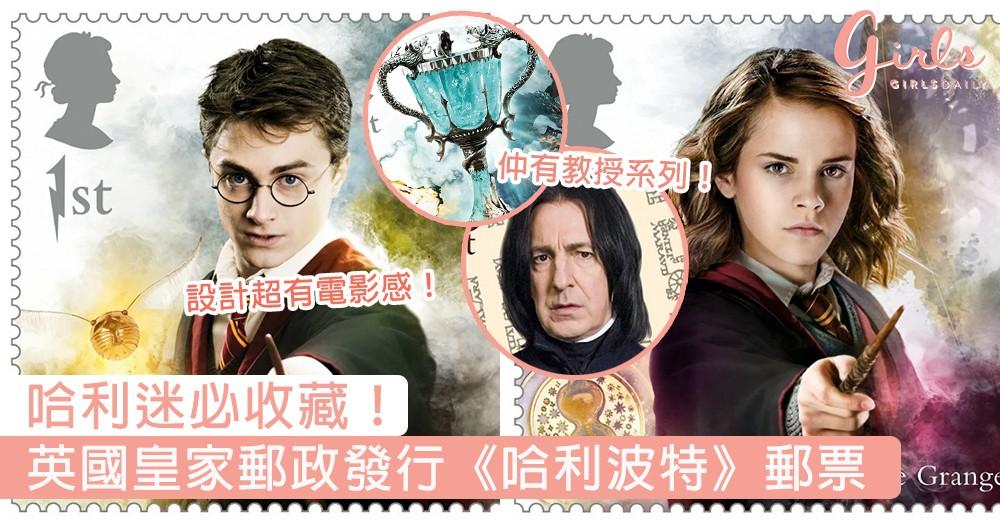 哈利迷必收藏!英國皇家郵政發行《哈利波特》全新系列郵票,設計電影感十足勾起童年回憶!