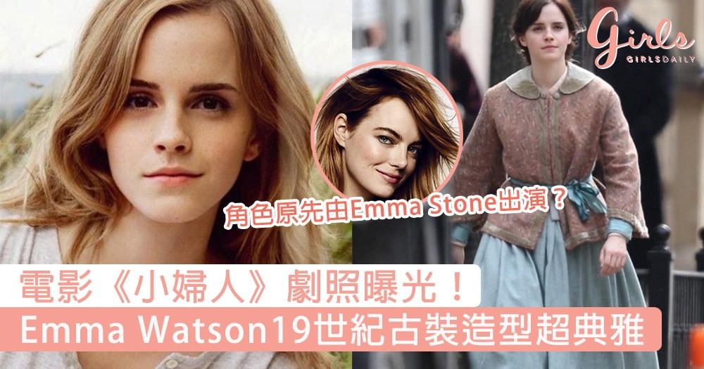 電影《小婦人》劇照曝光!Emma Watson 19世紀古裝造型超典雅,「溫柔美麗」人物形象本人無誤!
