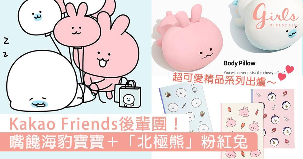 Kakao Friends後輩團!嘴饞海豹寶寶+「北極熊」粉紅兔萌度滿分,一系列新精品同步出爐!