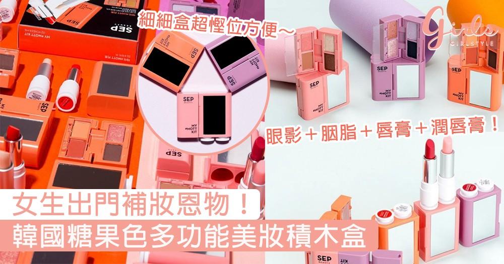 女生出門補妝恩物!韓國糖果色多功能美妝積木盒,「眼影+胭脂+唇膏+潤唇膏」一盒全包超方便!