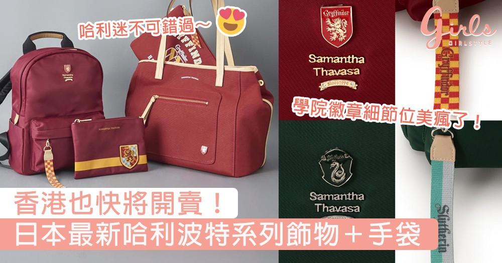 香港也快將開賣!日本Samantha Thavasa哈利波特系列飾物+手袋,霍格華茲學院徽章細節位美瘋了!