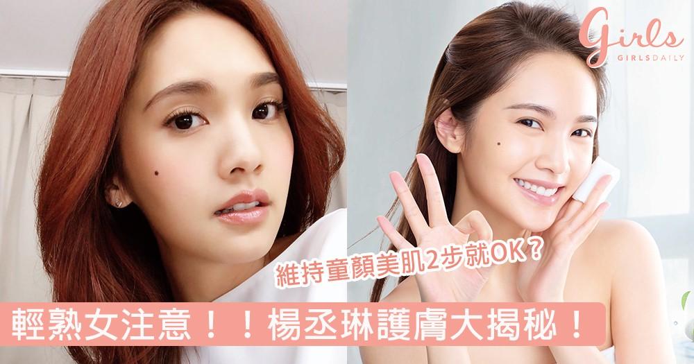 楊丞琳:「卸妝潔面」做不好老10歲!自信展現素顏美肌必學Tips,每一環都要做足!