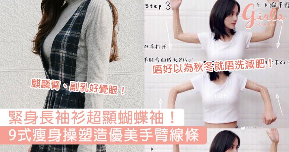 以為秋冬就唔洗減肥?緊身長袖衫超顯蝴蝶袖、副乳,9式瘦身操塑造優美手臂線條~