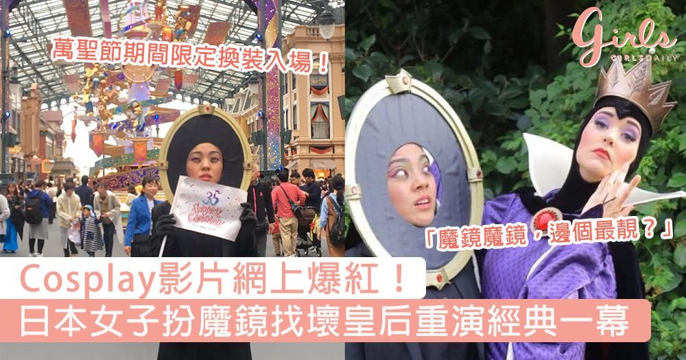萬聖節期間限定換裝入場!日本女子Cosplay魔鏡找壞皇后重演「誰最美」一幕,影片網上爆紅!