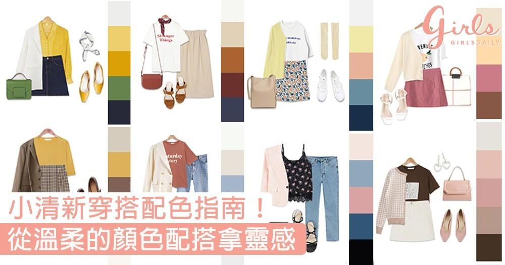 小清新穿搭配色指南!從溫柔的顏色配搭拿靈感,Mix&Match出時尚造型吧〜