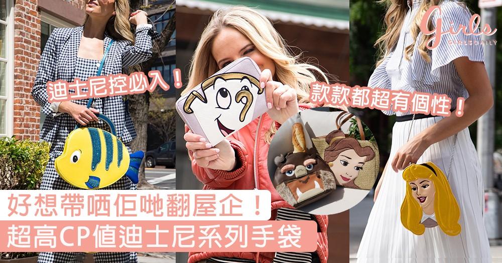 迪士尼控尖叫吧!美牌Danielle Nicole超可愛迪士尼系列手袋,個性設計每款都讓人超心動!