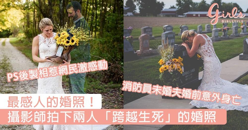最感人的婚照!消防員婚前意外身亡,攝影師拍下兩人「跨越生死」的婚照~
