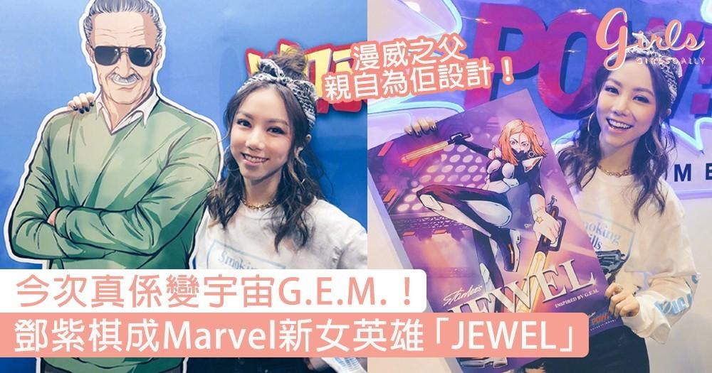 今次真係變宇宙G.E.M.!鄧紫棋成Marvel一員,漫威之父親自為佢設計女英雄「JEWEL」〜