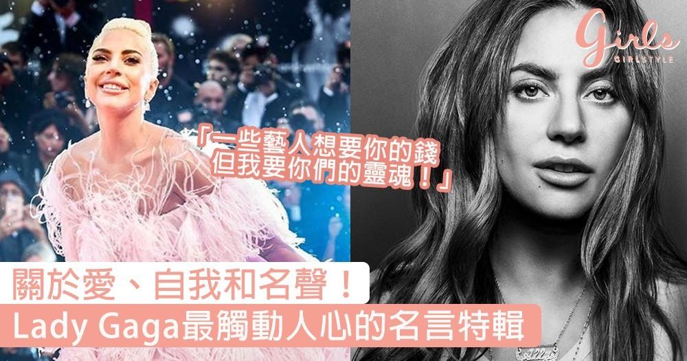 關於愛、自我和名聲!Lady Gaga最觸動人心的名言:「我就是這樣美麗,因為上帝從不會出錯!」