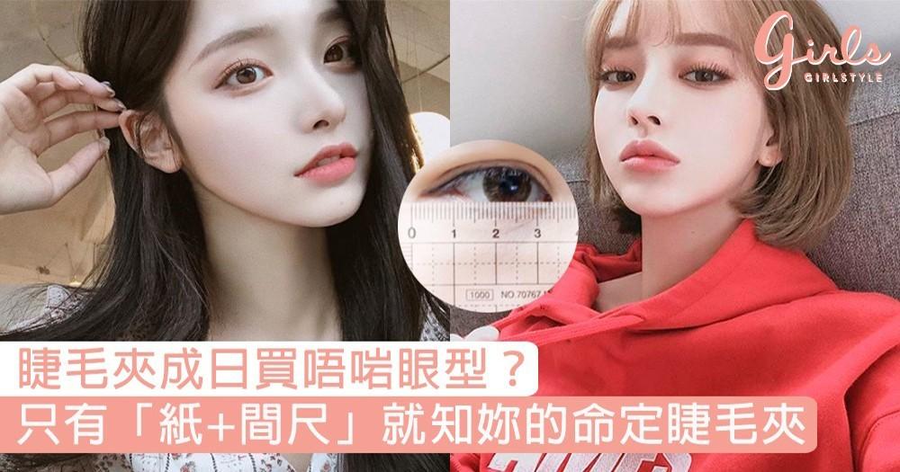 睫毛夾成日買唔啱眼型?只有「紙+間尺」就知妳的命定睫毛夾弧度,以後買睫毛夾再不怕中伏!
