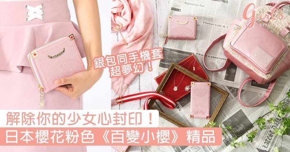 解除你的少女心封印!日本櫻花粉色《百變小櫻》精品,以夢幻咭牌封印書作設計靈感〜