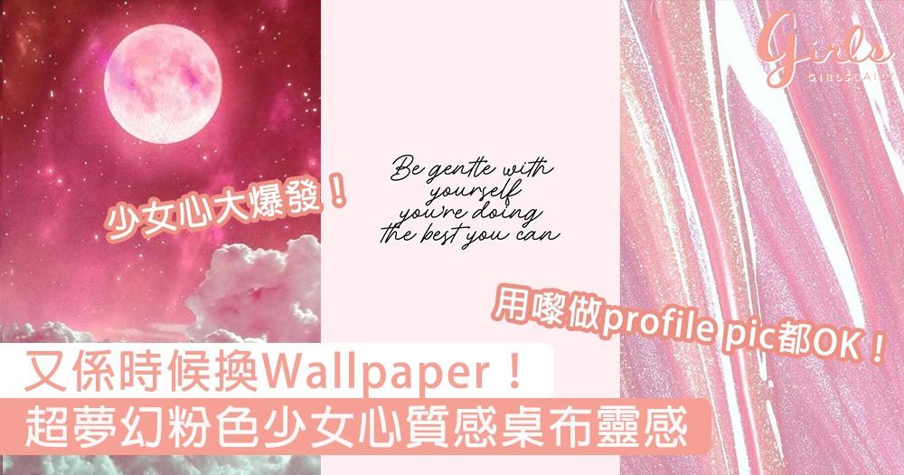 粉紅控又係時候換Wallpaper!超夢幻粉色少女心質感桌布,一日換一張都唔過份呀!