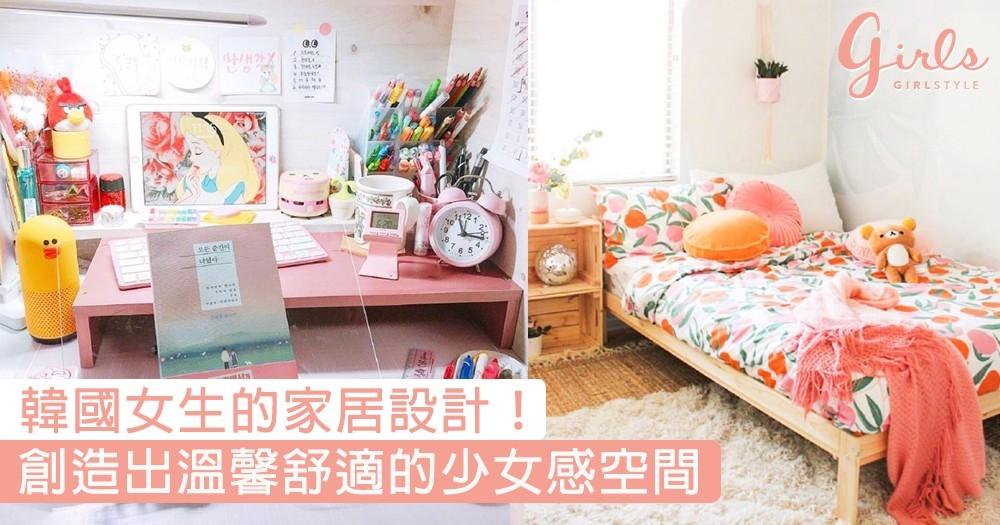 韓國女生的家居設計!簡單又富少女感的擺設和色調,創造出溫馨舒適的空間〜