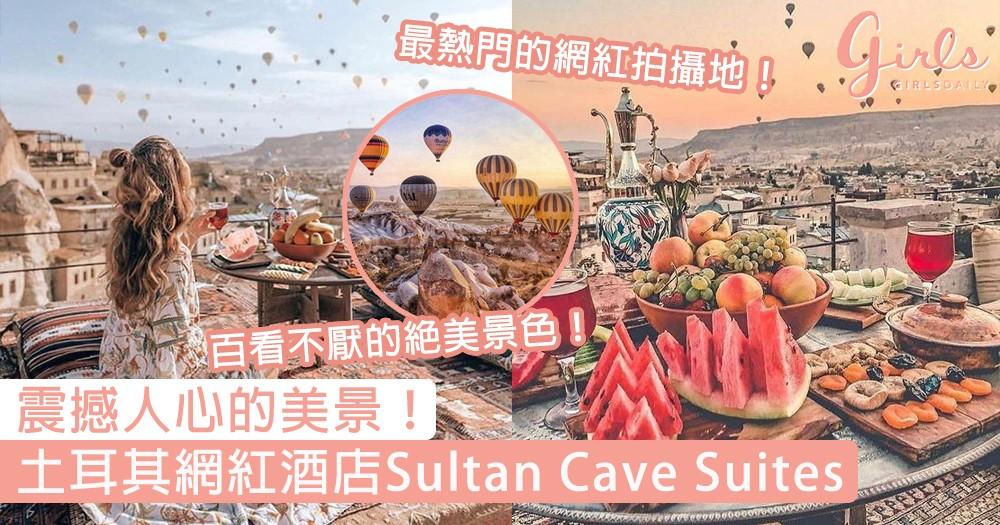 一生必看的絕世美景!土耳其網紅酒店Sultan Cave Suites,漫天飛舞的熱氣球讓你拍出夢幻美照!