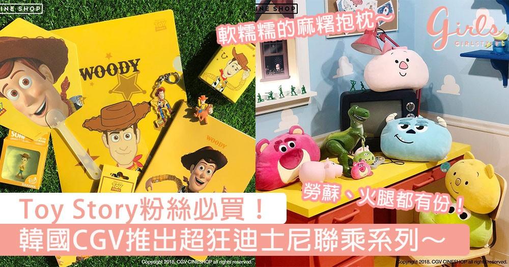勞蘇、火腿都有份!韓國CGV推出超狂迪士尼聯乘系列,Toy Story粉絲去韓國必買!