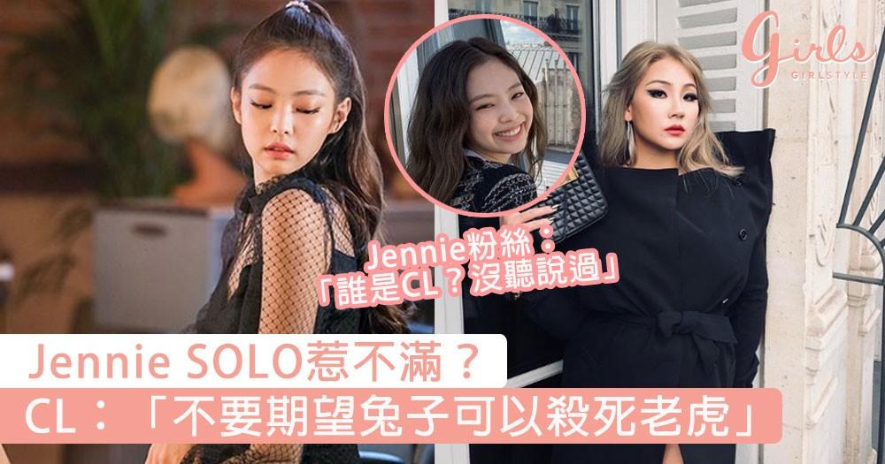 YG前後輩女團較量!CL鬧爆Jennie粉絲「不要期望兔子可以殺死老虎」,網民:「Jennie果然是YG的親女兒!」