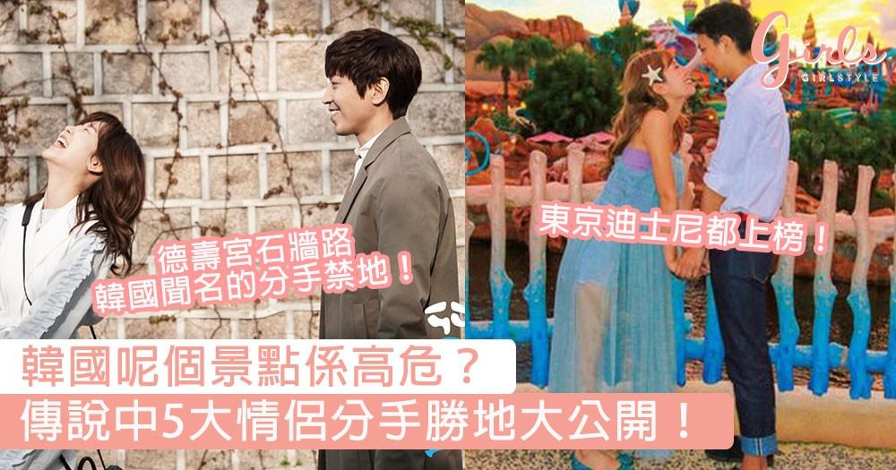 韓國呢個景點係高危?傳說中情侶一起去會分手的5大旅遊勝地,快啲Mark實呢5個情侶禁地!