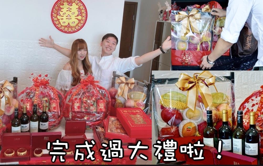 完成過大禮啦!網上訂購方便快捷 香港尚禮坊鮮花店 過大禮果籃