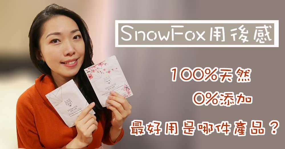 【SnowFox】全天然零防腐劑護膚|我的用後感|袁彌明推介