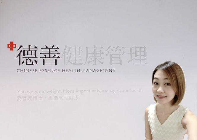 德善健康管理。預防勝於治療