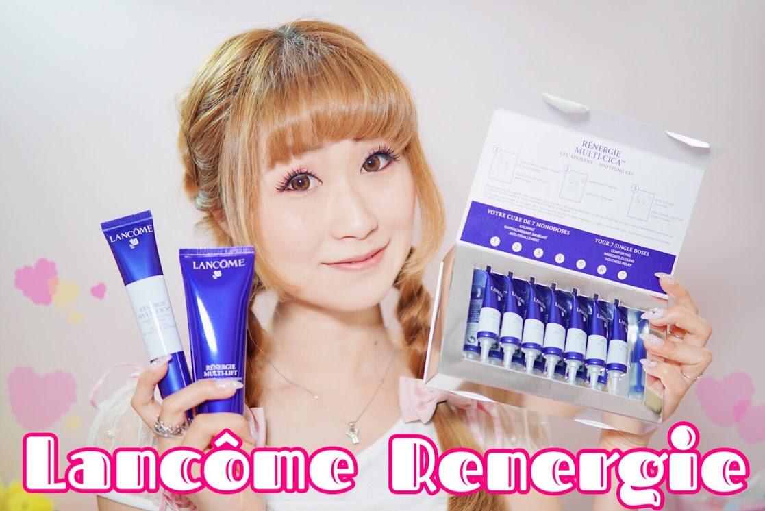 ♡ 護膚 ◆ 怎樣能保持年輕水潤肌膚?! ◆ Lancome Renergie 立體塑顏緊緻系列 ♤