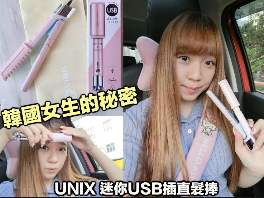 韓國女生的秘密|隨時隨地打造完美瀏海| UNIX 迷你USB插直髮捧